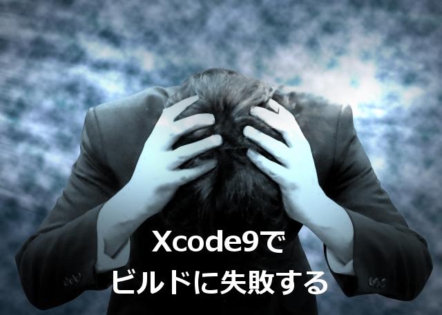 Xcode9でxcodebuidがビルドエラーになる時の対処方法 | Is Soft